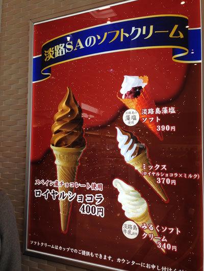 淡路SA ソフトクリーム
