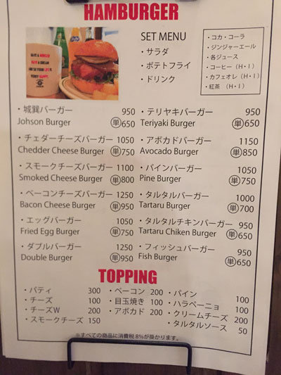 姫路 C・B DINNER JOHSON ハンバーガーメニュー