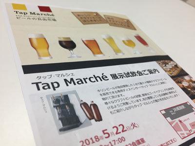 キリンビール Tap Marche クラフトビール