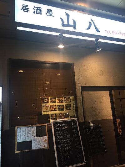 神戸 新長田 居酒屋 山八