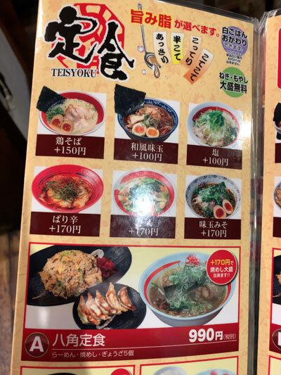 姫路 ラーメン八角 定食メニュー