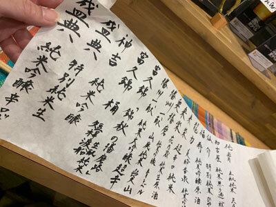 加古川 小料理 馬馬家 日本酒メニュー