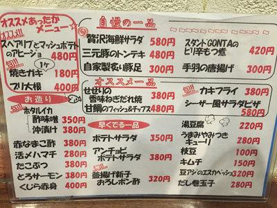 神戸 三ノ宮 立呑み スタンド Gonta2