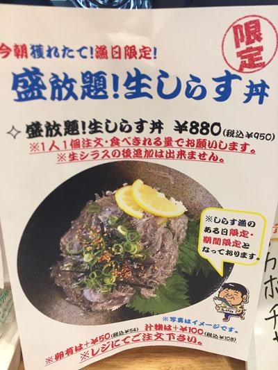 姫路 家島の魚 天晴水産 ぽっぽ家