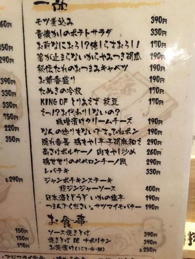 姫路 立吞み 鶴亀八番 メニュー