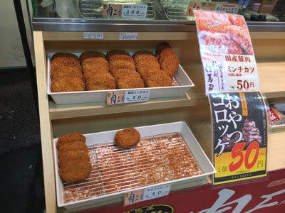 姫路 山陽百貨店 但馬屋 コロッケ