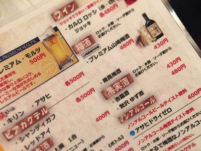 姫路 おばんざい 御Bar飯 プレミアム山崎梅酒