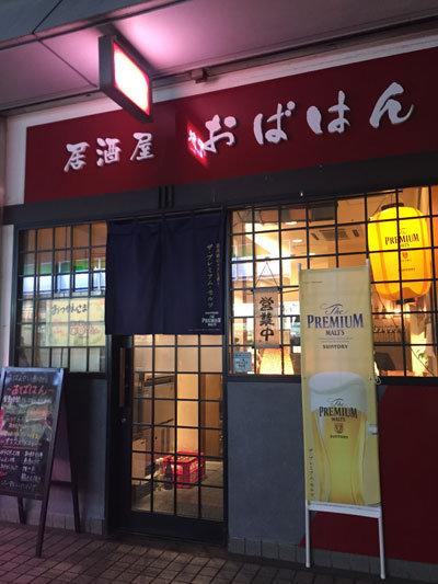 姫路 CASPA 居酒屋 おばはん