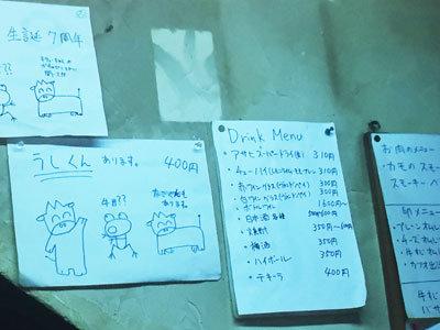 神戸 西元町 牛のマークのえびすや ドリンク
