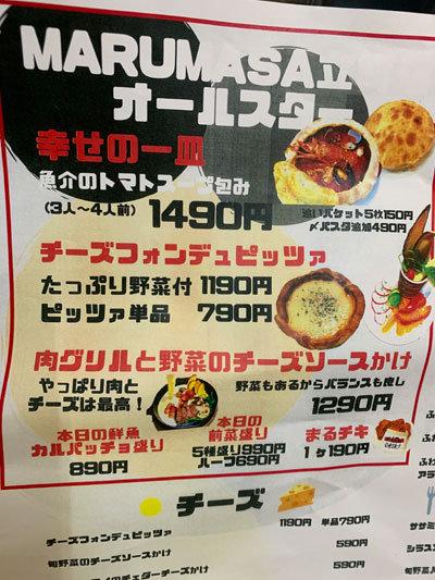 姫路 イタリアンMARUMASA 立町 限定メニュー