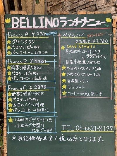 大阪 阿倍野 クッチーナ ベッリーノ ランチ