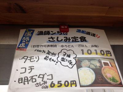 明石 魚の棚 うどん処 梅杏 漁師定食