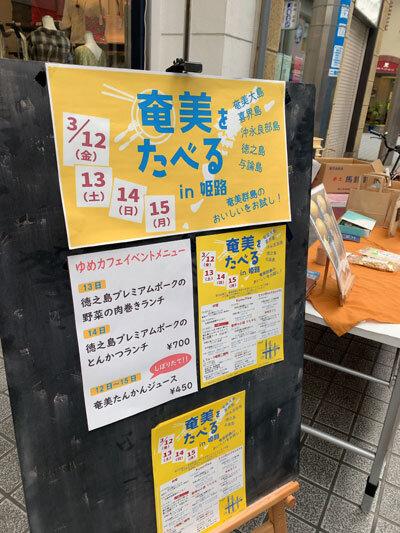 奄美を食べる 姫路