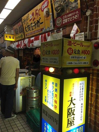 新梅田食堂街 立呑み 大阪屋