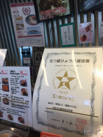 姫路 はりかい 姫路城店 五つ星兵庫