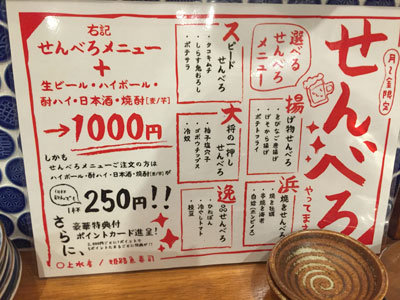 姫路 フェスタバル 2018 姫路酒肴 魚寿司 せんべろセット