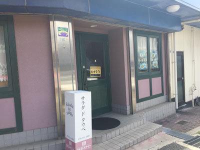 神戸 塩屋 サラダ・ド・タウベ