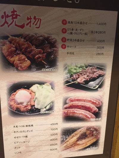 姫路 居酒屋 弥次喜多 メニュー