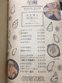姫路 網干 牡蠣鉄板matsumoto メニュー