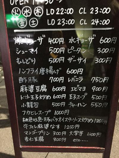 姫路 チャイニーズ キッチン 福福楼