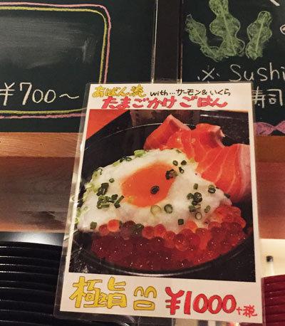 姫路 寿司 アバンサール あばん流 たまごかけご飯