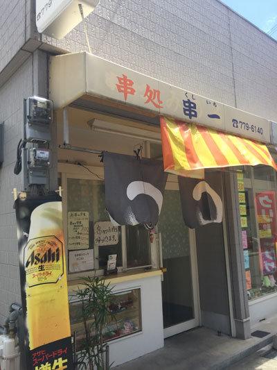 滝の茶屋 駅前商店街 串処 串一