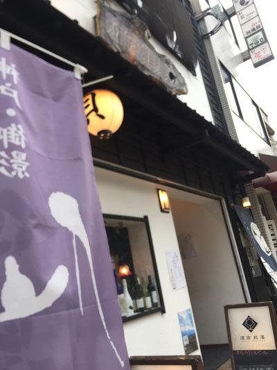 神戸 酒商熊澤