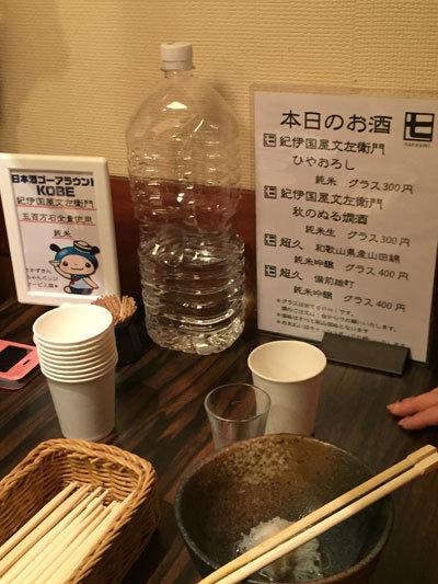 日本酒ゴーアラウンド神戸 七海 本日のお酒