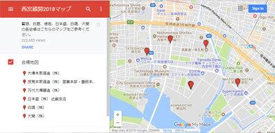 西宮 酒蔵マップ 2018