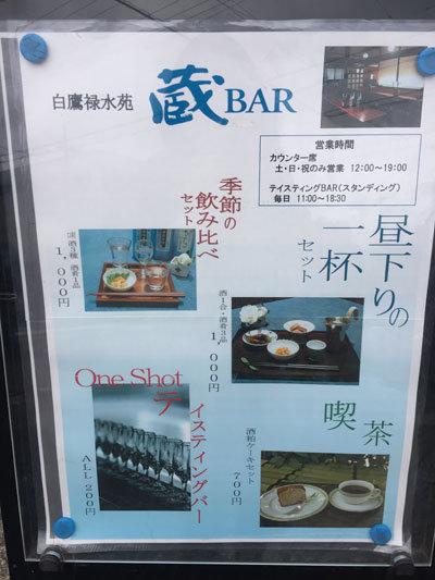 白鹿 禄水苑 蔵Bar