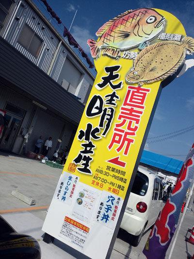 姫路 妻鹿 天晴水産