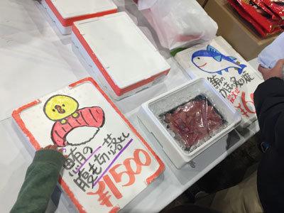 姫路 市場祭り 2017 水産 マグロ