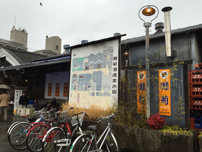 姫路 食地の座 灘菊酒造