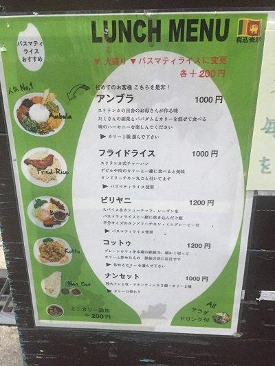 大阪 セイロンカリー ランチメニュー