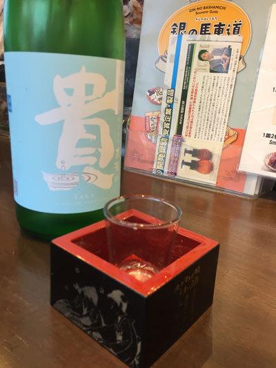 姫路 活魚鮮魚卸売 はりかい 日本酒 貴