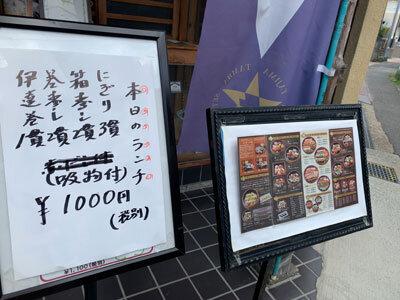 須磨 寿司 寿し竹 ランチ
