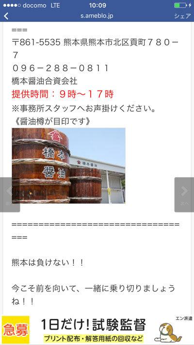2016 熊本震災 熊本 水