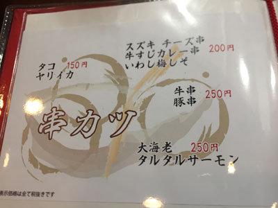 姫路 日本酒バル わが家 お品書き