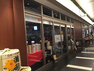 姫路 日本酒 試