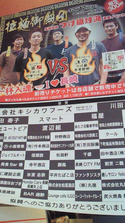 長崎2010 つけ麺対決