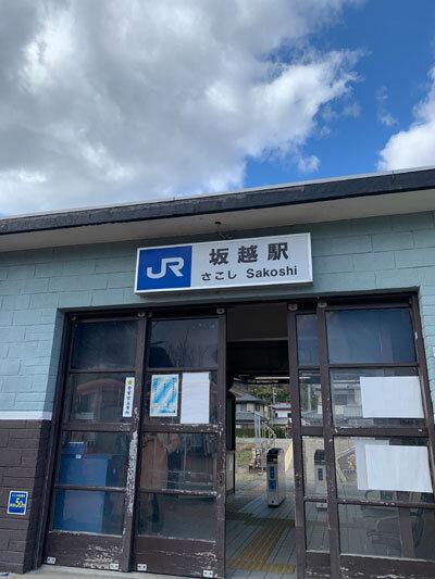 JR 坂越駅