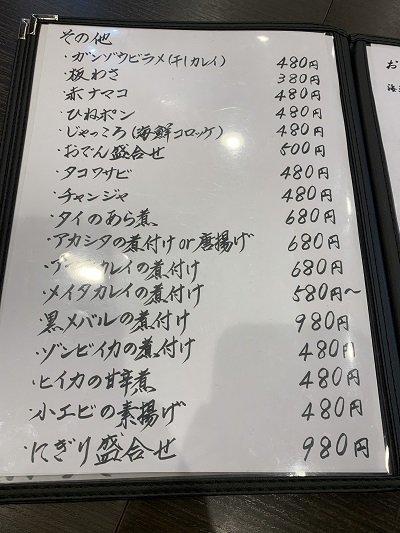 姫路 天晴水産 ぽっぽ家 メニュー