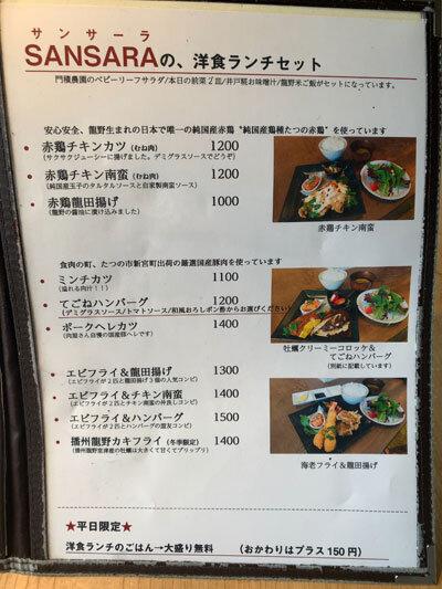 姫路 キッチン サンサーラ 洋食ランチメニュー