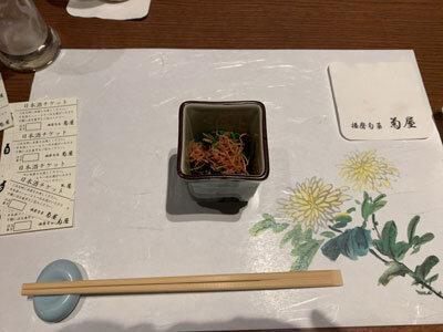 姫路 播磨旬菜 菊屋