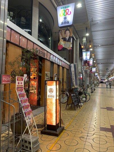 北前そば 高田屋 姫路みゆき通り店