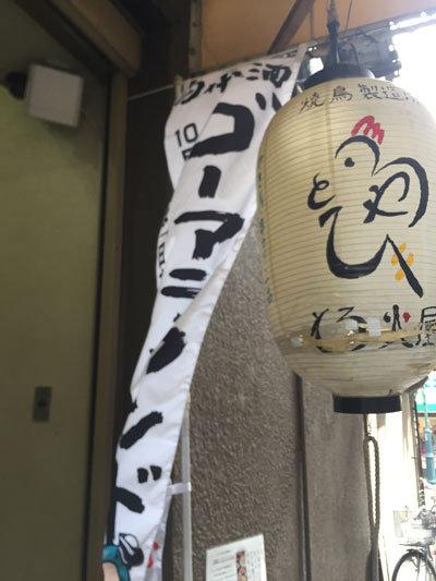 日本酒 ゴーアラウンド神戸 2017