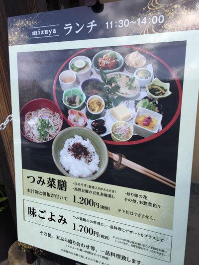 姫路 侘・bistoro mizuya ランチ