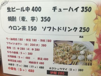 明石 パピオス 台湾 牛肉麺 群ちゃん ドリンク