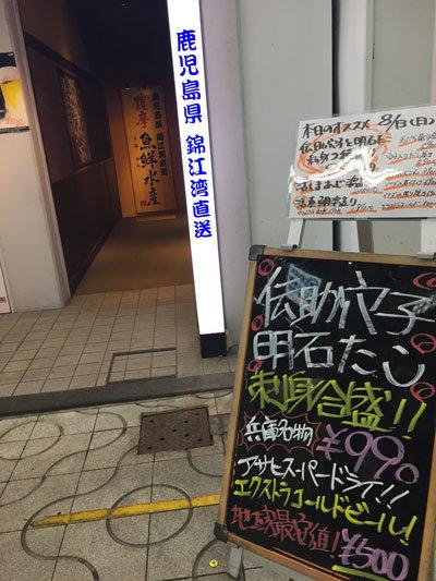 薩摩 魚鮮水産