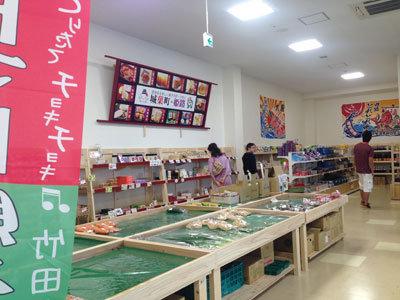 姫路 妻鹿漁港 とれとれ市場 土産物